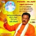 Samayam Kadavul Pudhup Parvai